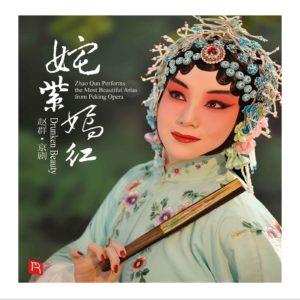 姹紫嫣红-CD