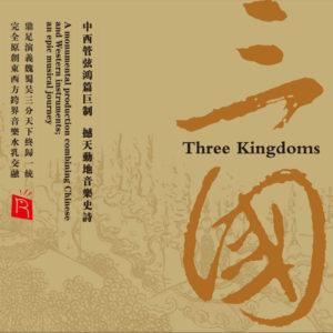 三国 CD