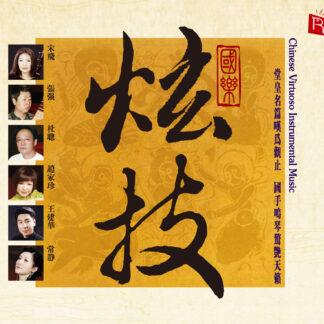 国乐.炫技 CD