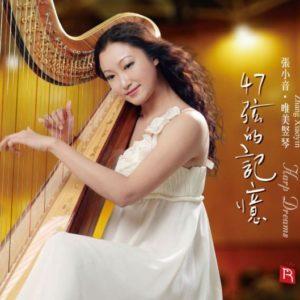 47弦的记忆 CD