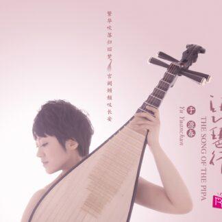 琵琶行 CD