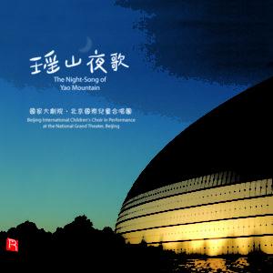 瑶山夜歌 CD