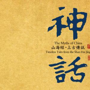 神话CD版封面