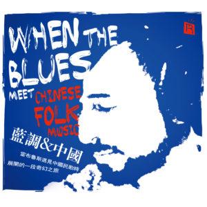 蓝调&中国 CD版