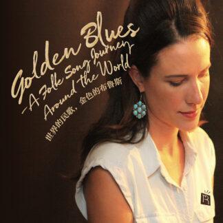 世界的民歌,金色的布鲁斯CD封面800